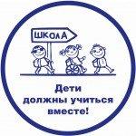 К 2016 году пятая часть всех школ Кировской области должна быть приспособлена для детей-инвалидов