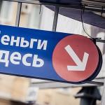 В Кирове супружеская пара обвела вокруг пальца центр микрозаймов