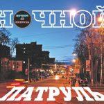 Ночному патрулю — 4 года! Активисты продолжают охранять кировские дороги от пьяных водил. На счету — 888 лишенников