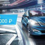 Hyundai объявляет шокирующую выгоду на Hyundai Solaris!
