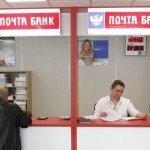 Жители Кировской области смогут получать банковские услуги на почте