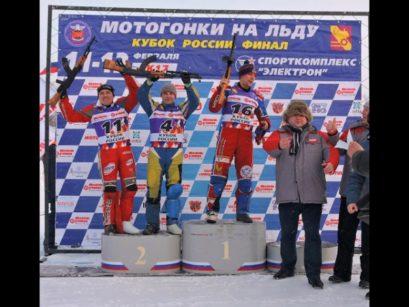 В Вятских Полянах завершился Кубок России по мотогонкам на льду