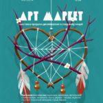 Центр современного искусства «Галерея Прогресса» приглашает  4 марта 2017, суббота, с 12:00 до 18:00 на весенний артмаркет.  !Вход свободный