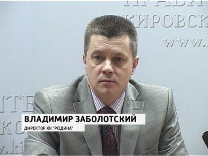 «Родина» задолжала 5 миллионов «Чепецк-Нефтепродукту»
